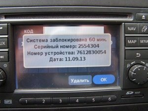 Блокировка nissan connect