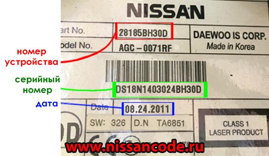 Наклейка с корпуса магнитолы Nissan Daewoo